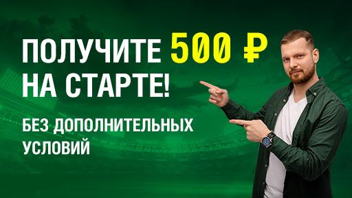лига ставок 3000 рублей