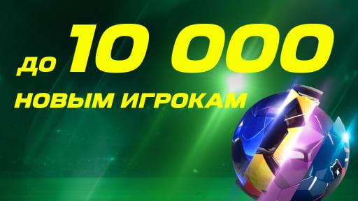 futbolnyj-bonus-dlya-novyh-igrokov