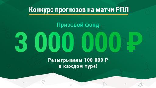 Делайте прогнозы на матчи Российской Премьер-Лиги