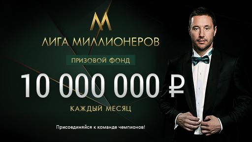liga-millionerov