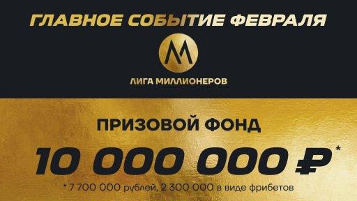 stan-millionerom-v-fevrale