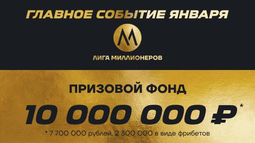 stante-millionerom-v-yanvare