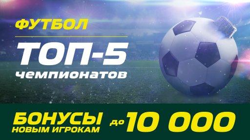top-bonus-dlya-top-chempionatov