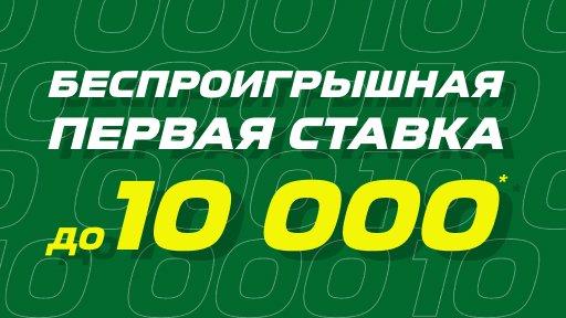 zastrahuem-pervoe-pari-do-10-000